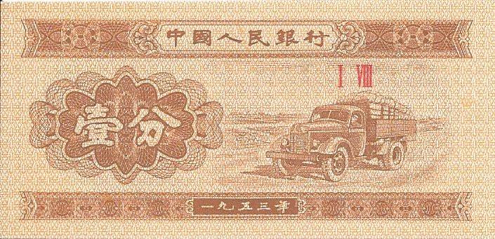 Chine 1 fen