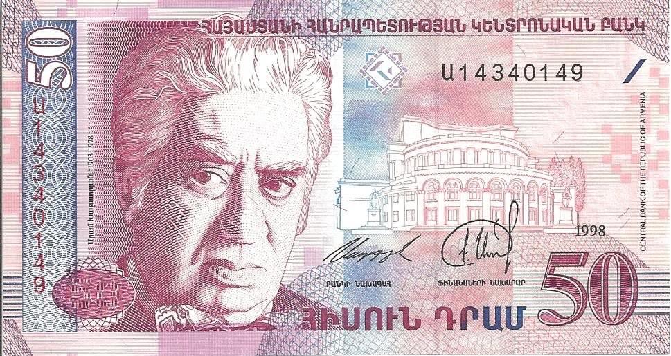 arménie 50 drams 1998
