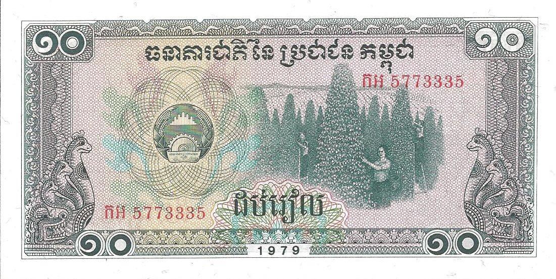 cambodge 10 riels