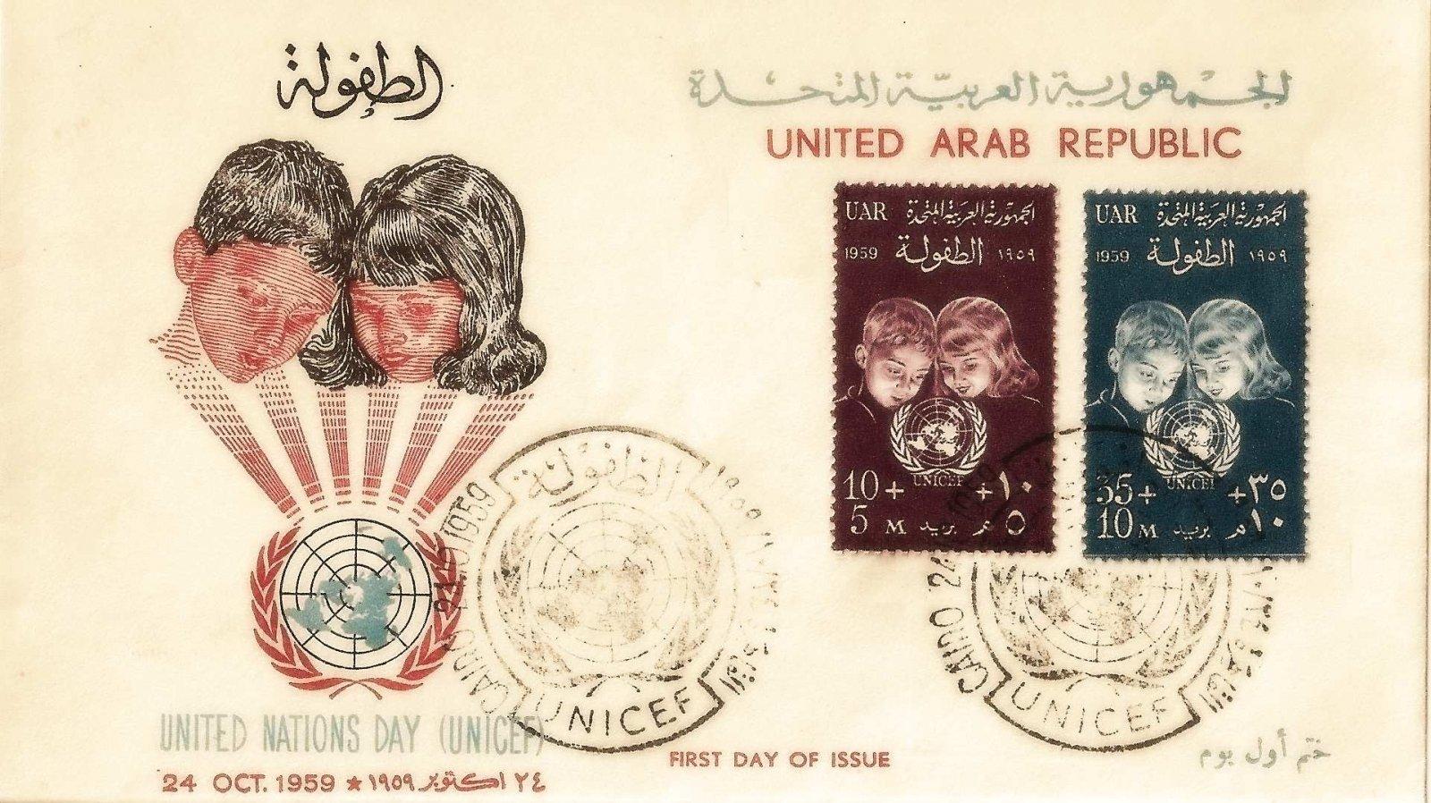 1959 UNICEF ARABIE