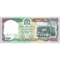 BILLET AFGHANISTAN 5000 AFGHANIS