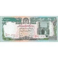 BILLET AFGHANISTAN 10 000 AFGHANIS