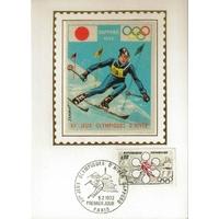 CARTE MAXIMUM 1972 / JEUX OLYMPIQUES DE SAPPORO / PARIS