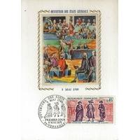 CARTE MAXIMUM 1971 / OUVERTURE DES ÉTATS GÉNÉRAUX / VERSAILLES