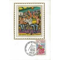 CARTE MAXIMUM 1970 / JEUX MONDIAUX DES HANDICAPES PHYSIQUES / ST ETIENNE