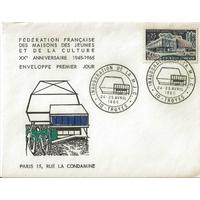ENVELOPPE ILLUSTRÉE 1er JOUR 1965 / MAISON DES JEUNES ET DE LA CULTURE