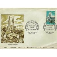 ENVELOPPE ILLUSTRÉE 1er JOUR 1966 / CONGRES DE LA FSPF A NIORT