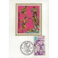 CARTE MAXIMUM 1978 / SPORT POUR TOUS / BLANZAC PORCHERESSE