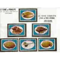 COQUILLAGES SÉRIE COMPLÈTE SAINT THOMAS et PRINCE (Sao Tome e Principe) 1981