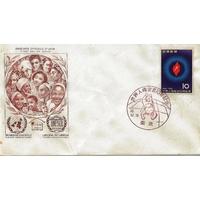 ENVELOPPE ILLUSTRÉE 1er JOUR 1960 / UNESCO / DÉCLARATION DES DROITS DE L'HOMME / JAPON