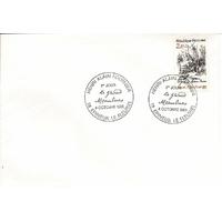 ENVELOPPE 1e JOUR 1987 / HENRI ALAIN FOURNIER /LE GRAND MEAULNES / EPINEUIL LE FLEURIEL