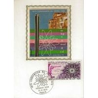 CARTE MAXIMUM 1975 / CONVENTION DU METRE / PARIS