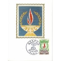 CARTE MAXIMUM 1975 / UNESCO 0.60FRC / PARIS