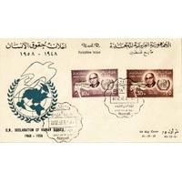 ENVELOPPE ILLUSTRÉE 1er JOUR 1958 / DÉCLARATION DES DROITS DE L'HOMME / UAR et PALESTINE
