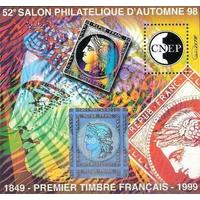 CNEP N°28 ANNIVERSAIRE DU 1er TIMBRE FRANÇAIS 1998