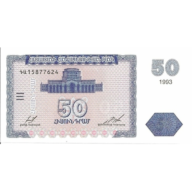 arménie 50 dram