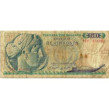 BILLET GRECE 50