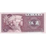 BILLET CHINE 5 JIAO
