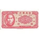BILLET CHINE 2 SILVER