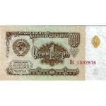 BILLET RUSSIE 1 RUBLE