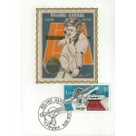 CARTE MAXIMUM 1978 / ROLAND GARROS / PARIS