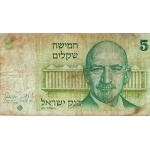 BILLET ISRAEL 5 VERSO