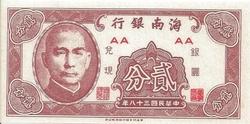 Chine 5 silver