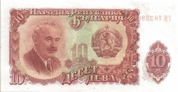 bulgarie 10 leva