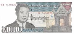 cambodge 2000 riels