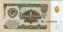 russie1ruble2