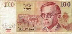 BILLET ISRAEL 100 VERSO