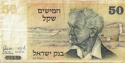 BILLET ISRAEL 50 VERSO