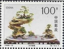 chine 1996