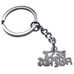 Porte clé métal best friend dessous