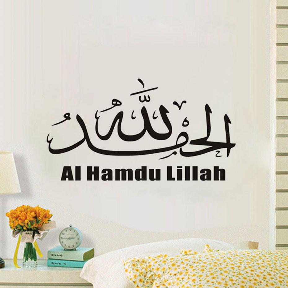 Sticker islamique Al Hamdulillah