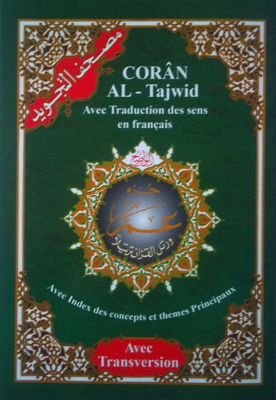 Coran avec règles de tajwid : Juz\' Amma (Sourates 78 à 114)