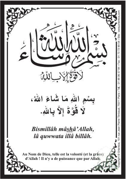 autocollant invocation contre le mauvais oeil bismillah masha allah bazar lectronique. Black Bedroom Furniture Sets. Home Design Ideas