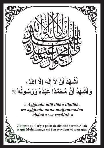 Autocollant : Témoignage de l\'attestation de foi musulmane (la chahada)