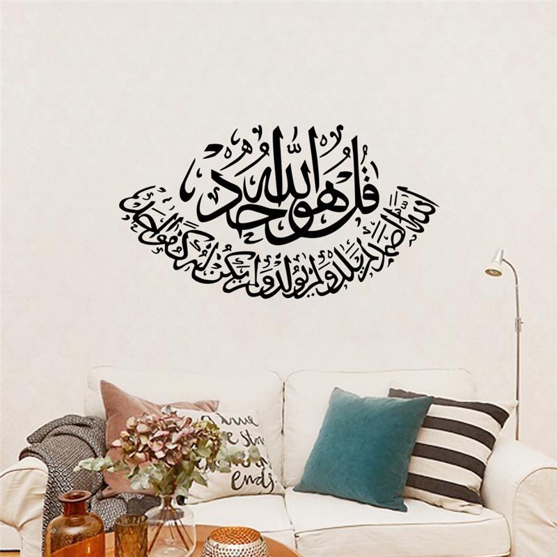 Sticker Sourate Al Ikhlas