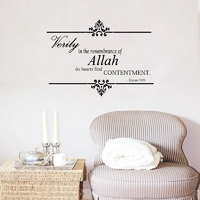 "Sticker islamique ""verily in the remembrance of allah"""