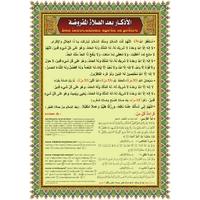 Poster : Les invocations après la prière