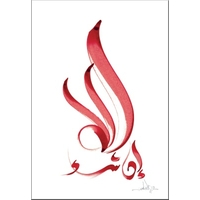 "Carte postale ""Inch'Allah"""