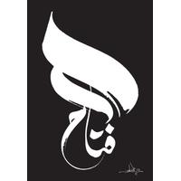 """Carte postale """"Le Victorieux"""" - El Fattah"""