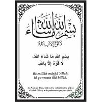 """Autocollant : Invocation contre le mauvais oeil """"Bismillah Masha Allah"""""""