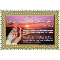 Autocollant : Invocation de demande du pardon (Du'â-ul-Istighfâr)