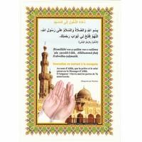 Autocollant : Invocation en entrant à la mosquée