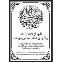 Autocollant : Témoignage de l'attestation de foi musulmane (la chahada)