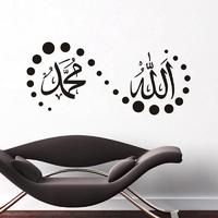 Sticker Allah & Muhammad