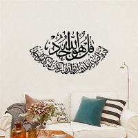 Sticker Sourate Al Ikhlas