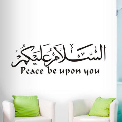 Sticker islamique peace be upon you